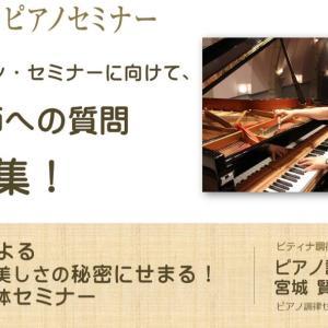 ブルグミュラー楽譜の謎に迫る!