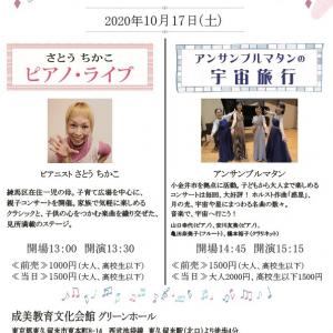ファミリーコンサート【予告】