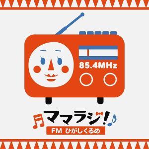 ラジオ出演します!!
