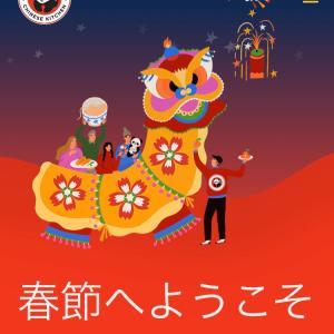 アメリカンチャイニーズ★いつの間に日本へ上陸してたの?