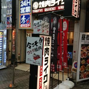 焼き肉ファーストフード、焼き肉ライク川崎店へいってきた!