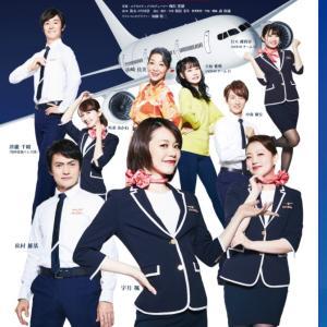 Live Airline 六本木俳優座〜実は東京なう〜