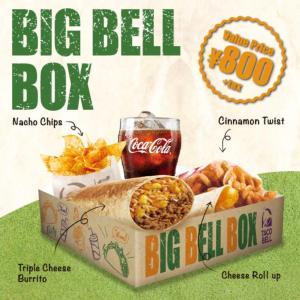 タコベル BIG BELL BOX