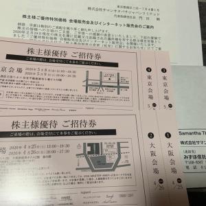 サマンサタバサ株主優待