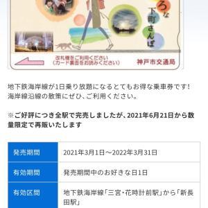 神戸市営地下鉄海岸線1日券
