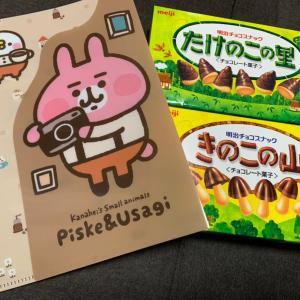 ファミマのお菓子のキャンペーン