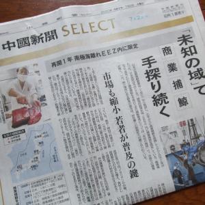 広島の中国新聞で紹介していただきました!