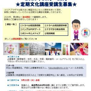 10~12月韓国観光公社福岡『ポジャギとメドゥプ』申し込み受付中!