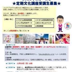 【20日が締め切り!】2021年1月~3月!韓国観光公社福岡・コリアプラザでのポジャギとメドゥプ教室