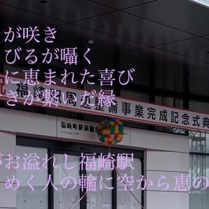 福崎駅でフォトポエム