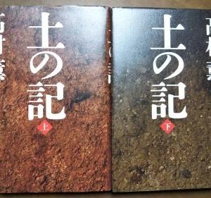 「土の記 上・下」 髙村薫