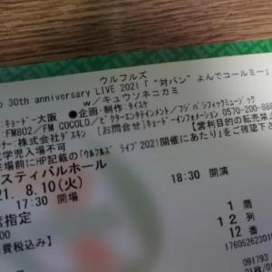 大阪に行きたかった・・・