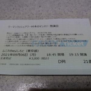 お笑いライブ3連発