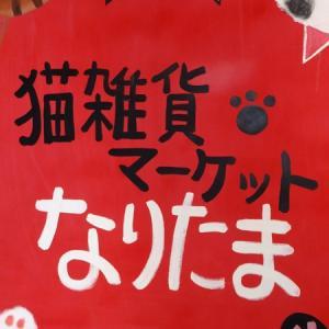 『猫雑貨マーケット なりたま with ぶぅ』、無事に終了しました!