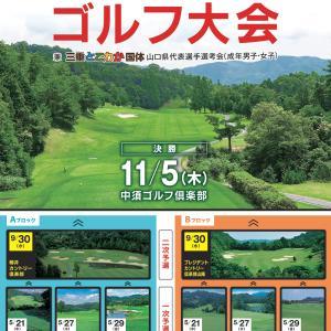 山口県民ゴルフ大会1次予選