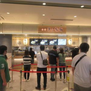 白楽 栗山製麺 三井アウトレットパーク 横浜ベイサイド店 @ 鳥浜 [つけめん]