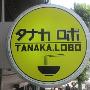 タナカ ロボ(TANAKA LOBO) @ 上町 [鯛煮干しの塩そば、生姜塩の豚そば]