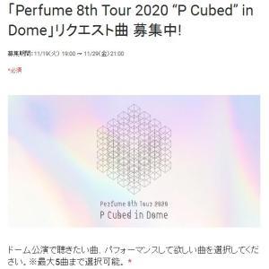 Perfumeがドームツアー曲リクエスト募集してるぞ!