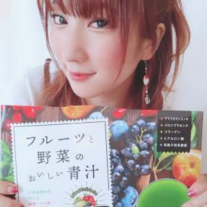 「フルーツと野菜のおいしい青汁」美活!美ボディ!夏に向けて、ダイエットするなら♡