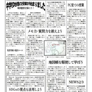 【世界の国名・地名発表-1】 NEWS第1号