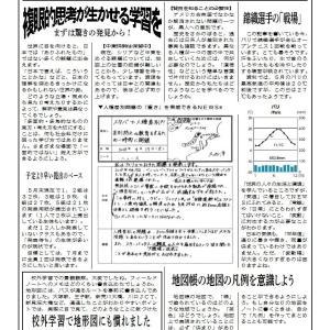 【世界の国名・地名発表-2】 NEWS第2号