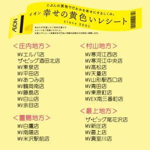 本日はイオンデー「黄色いレシートキャンペーンの日」です!