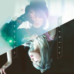 【iTunes】 11月13日付 アニソン配信速報 Machico 旧譜解禁