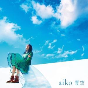 【iTunes】 2月26日付 アニソン配信速報 aiko サブスク解禁!