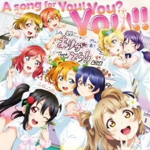 【iTunes】 3月25日付 アニソン配信速報 μ's「A song for You! You? You!!」