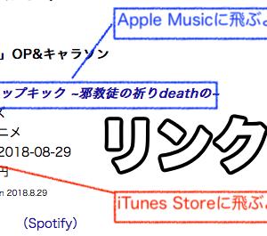 【iTunes】 2月14日付 アニソン配信速報 内田彩「Reverb」