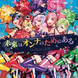 【iTunes】 5月27日付 アニソン配信速報 ワルキューレ「未来はオンナのためにある」