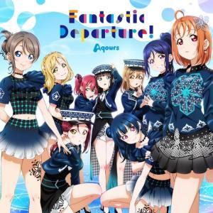 【iTunes】 7月22日付 アニソン配信速報 Aqours 「Fantastic Departure! 」