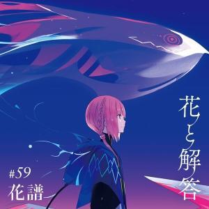 【iTunes】 8月12日付 アニソン配信速報 花譜 サブスク解禁