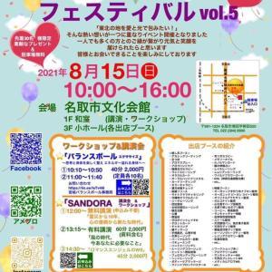 明日はLove&Lightフェスティバル vo5開催です