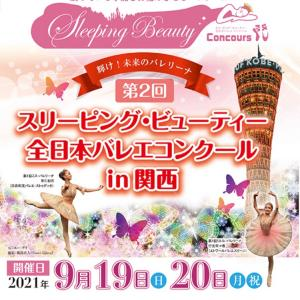 第2回スリーピング・ビューティー全日本バレエコンクールin関西