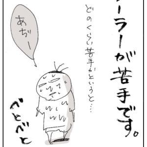 <寒がり3>苦手