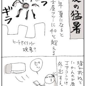 <寒がり14>エアコンのオンオフ問題