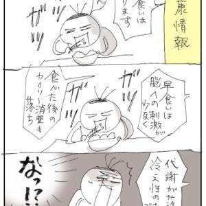 <寒がり15>ゆっくり食い