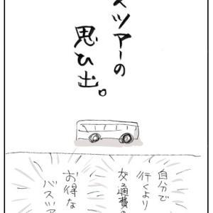 バスツアーの思ひ出1