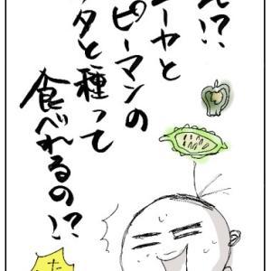 野菜の可食部