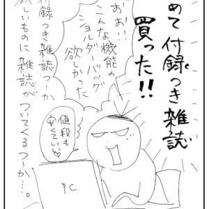 初☆付録付き雑誌ゲット