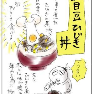 五目ひじき丼