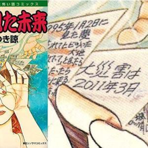 来年は富士山噴火か?阪神・東日本大震災・コロナを予言の漫画家