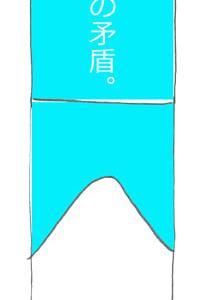 閉会式の矛盾・白い富士山・ペンタクル2の象徴