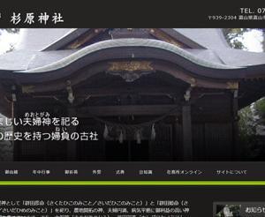 富山で有名な杉原神社の霊視