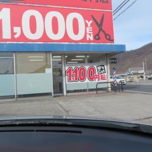 床屋に行きました 増税で1100円
