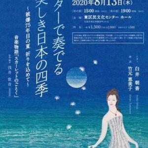 シターで奏でる美しき日本の四季 1
