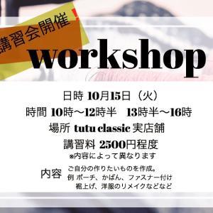 workshop開催!
