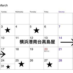 3月のオープンDAY