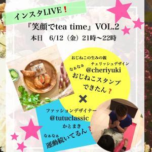 インスタLIVE❣️『笑顔でTEA TIME』vol.2